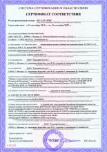 Сертификат соответствия в области связи на репортажные ЗССС