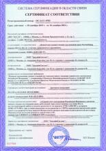 Сертификат соответствия в области связи на ЗССС NewtecDialog